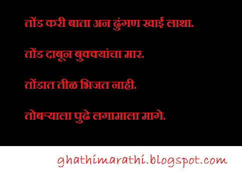 marathi mhani starting from ta1
