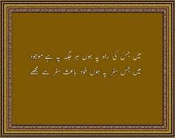 shayari in urdu sad shayari Good picture