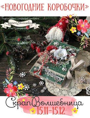 ♥Задание- Новогодние коробочки♥ до 15/12