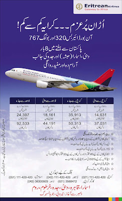 Eritean Fare Karachi to Dubai Pakistan