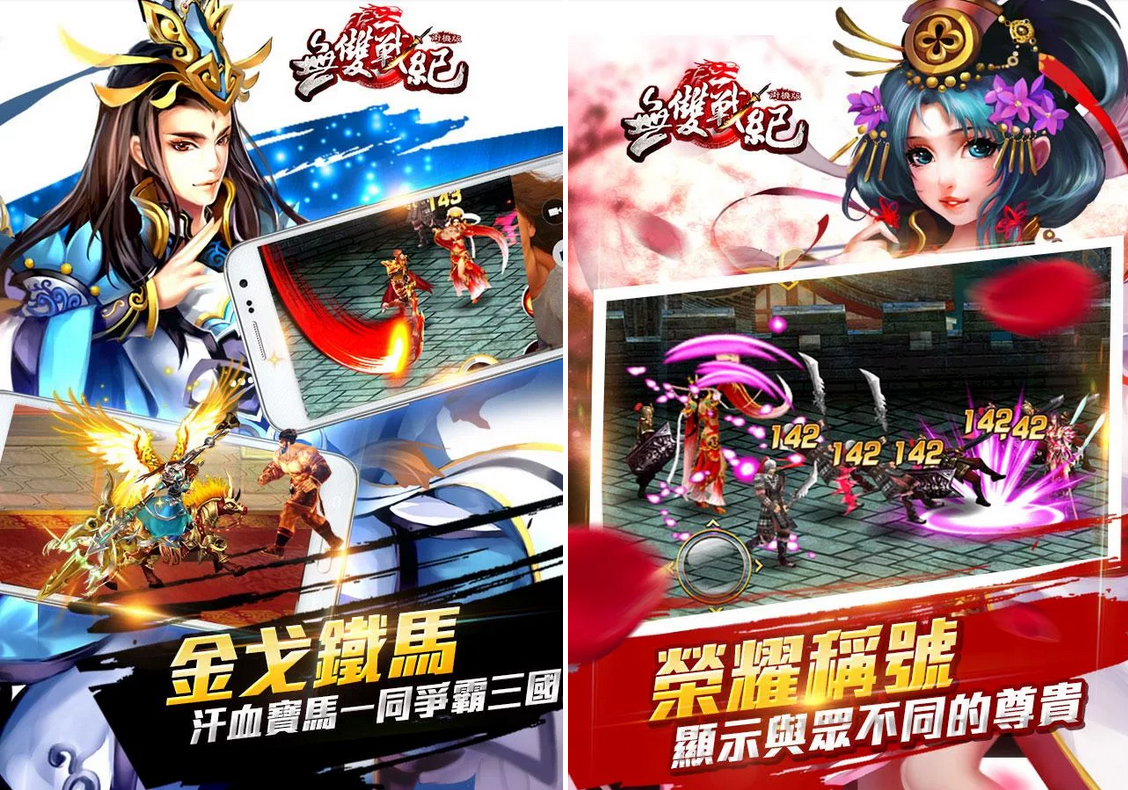 無雙戰紀 APK 下載 [ Android/iOS APP ]