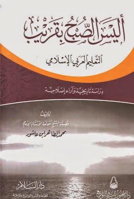 أليس الصبح بقريب - محمد الطاهر بن عاشور pdf
