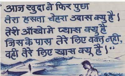 Retirement Shayri | Hindi SMS Shayari