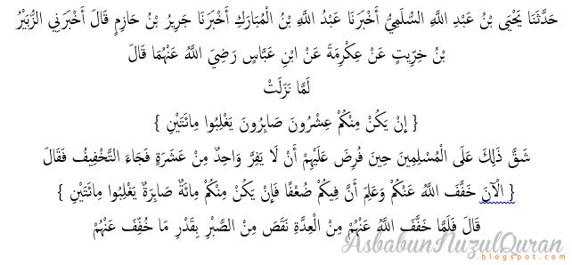 Quran Surat al Anfal ayat 65-66 v.2|Penjelasan