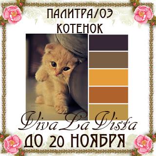 Скрап-задание: Палитра и/или котики до 20/11