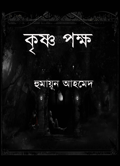 Download Bangla Ebook Humayun Ahmed Pdf autorizzato decriptare fiocco patience gestore yahtzee
