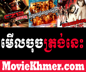 Khmer Chinese Movie