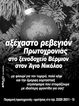 ΠΡΩΤΟΧΡΟΝΙΑΤΙΚΟ  ΡΕΒΕΓΙΟΝ ΣΤΟ ΞΕΝΟΔΟΧΕΙΟ ΒΕΡΜΙΟΝ