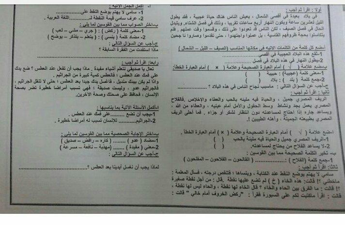 نماذج امتحانات جديدة 2016 لغة عربية للصف الثالث الابتدائي