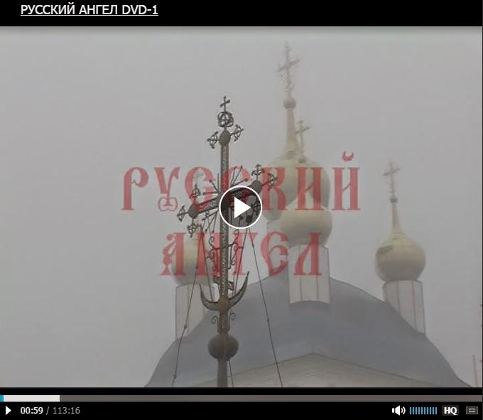 Ruskij Angiel DVD-1