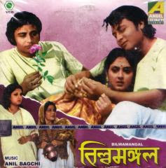 Bilwamangal 1976 Bengali Movie Watch Online
