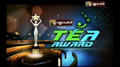 Watch Tea award Special Show 22nd November 2015 Puthuyugam TV 22-11-2015 Full Program Show Youtube HD Watch Online Free Download