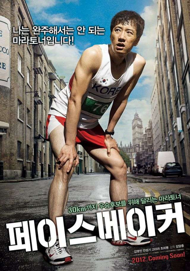 Pacemaker / 2012 / G�ney Kore / Online Film �zle