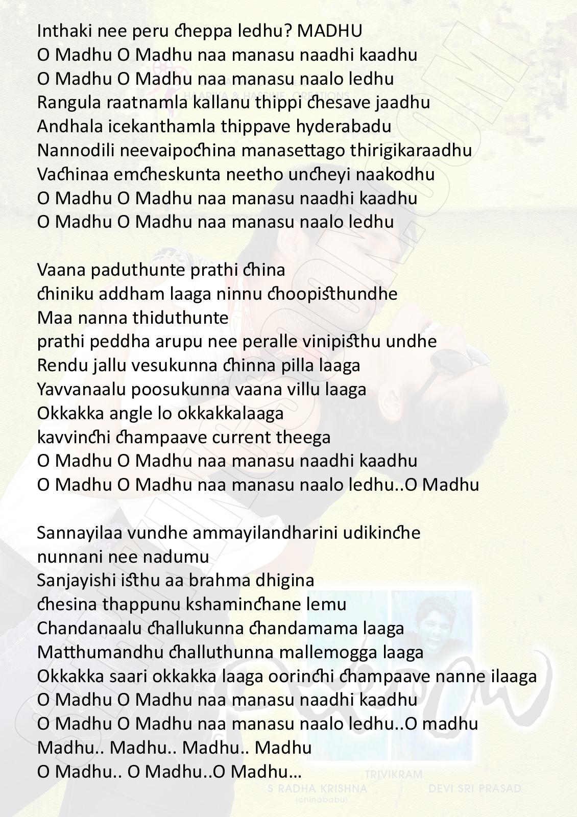 Lyrics: Allu Arjun: Julayi Songs Lyrics