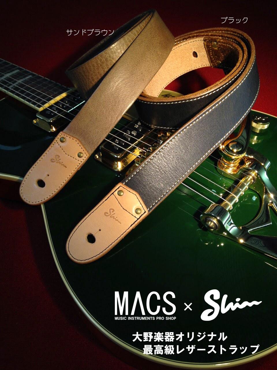 ギターストラップ 本革 ハンドメイド