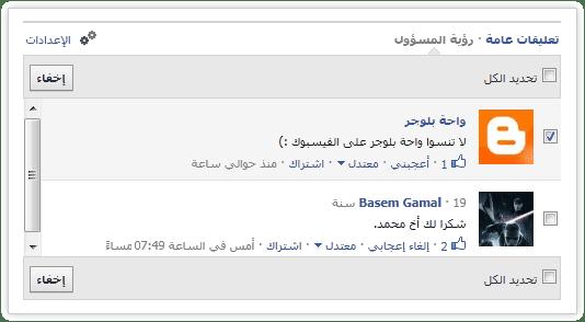 شرح تركيب تعليقات فيسبوك فى مدونات بلوجر