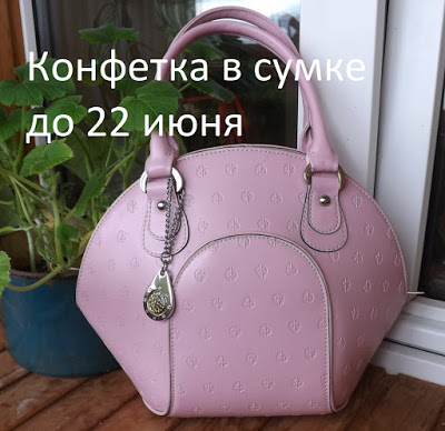 конфетка в сумке от Наташи