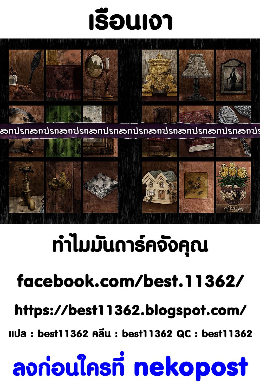 Shadows House ตอนที่ 12 TH แปลไทย