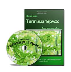 Видеокурс ТЕПЛИЦА-ТЕРМОС