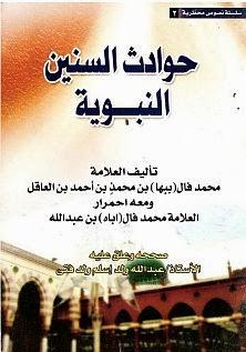 حوادث السنين النبوية - محمد فال ببها بن محمد بن أحمد بن العاقل pdf