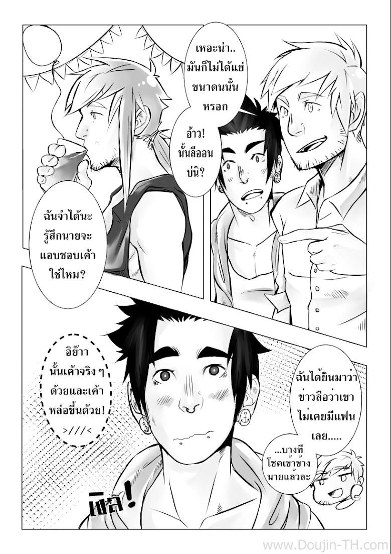 หลังจบงานเลี้ยง [เกย์] - หน้า 5