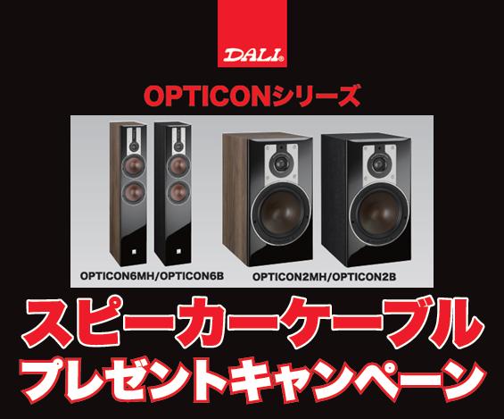 『DALI・OPTICONシリーズ・スピーカーケーブル・プレゼントキャンペーン』スタート。