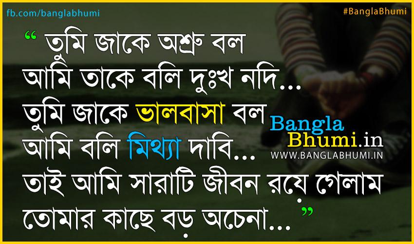new bangla miss you shayari wallpaper bengali calender