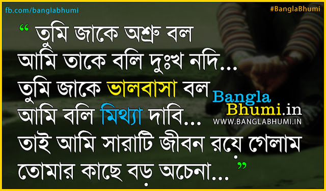 Drowing Sad Love Bangla: New Bangla Miss You Shayari Wallpaper