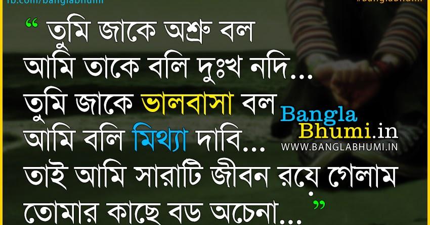 new bangla miss you shayari wallpaper