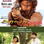 Aarhanin Kaval (2011) - Tamil Movie