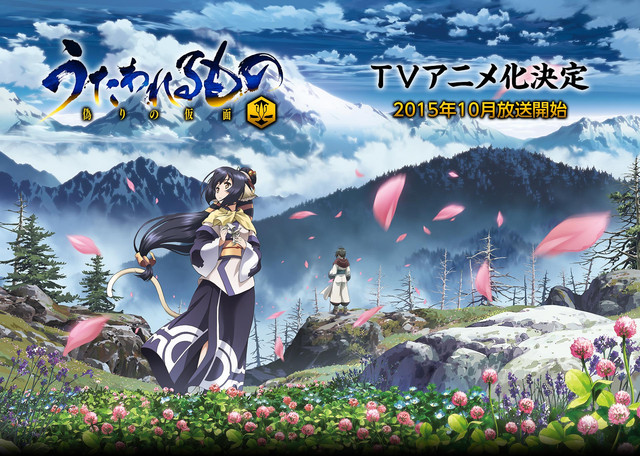 Utawarerumono: False Mask