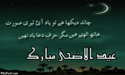 My diary eid ul azha mubarik ecards eid al adha mubarak decent eid ul azha mubarik ecards eid al adha mubarak decent blessed wishes greetings m4hsunfo