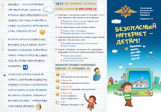 http://center-imc.ucoz.ru/SPIO/Razvitie/liflets_k_deti_06.pdf