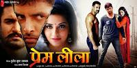 Prem Leela Release date : 3 july 2015
