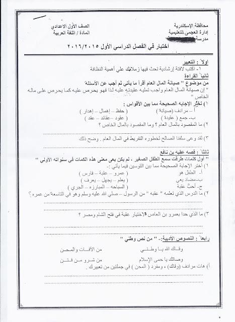 """تعليم الاسكندرية: نشر كل امتحانات الصف الاول الإعدادى """"عربى ولغات"""" نصف الترم الأول 2015 Scan0090"""