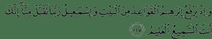 Surat Al-Baqarah Ayat 127