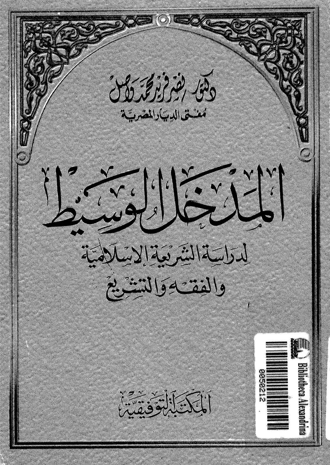 المدخل الوسيط لدراسة الشريعة والفقه والتشريع لـ نصير فريد محمد واصل
