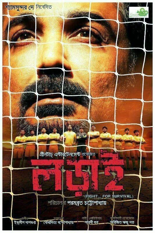 Lorai (2014) Bengali Movie First Look Poster