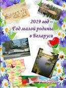 2019  год - Год малой родины