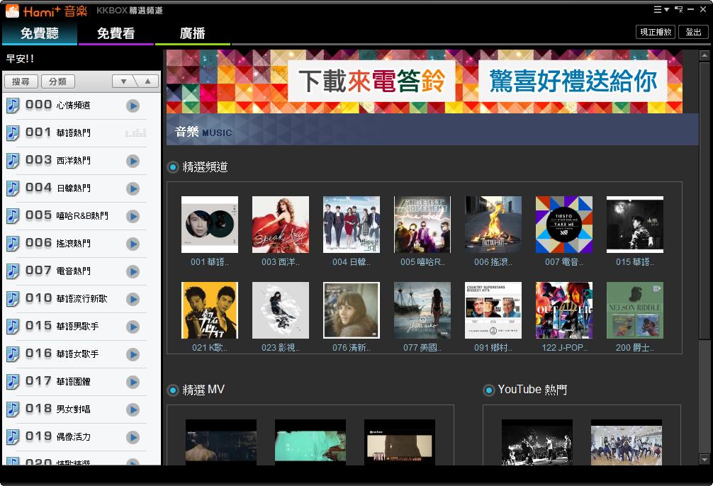 Hami+音樂免安裝綠色版推薦下載,免費線上聽音樂、線上聽全球網路廣播、線上看MV軟體下載