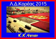 Λ.Δ.Κορέας 2015