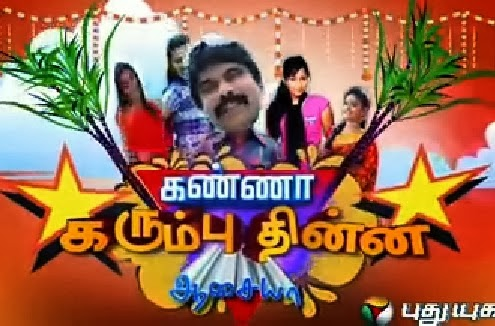 Kanna Karumbu Thinna Asaya Pongal Special Program Puthuyugam Tv Program Show