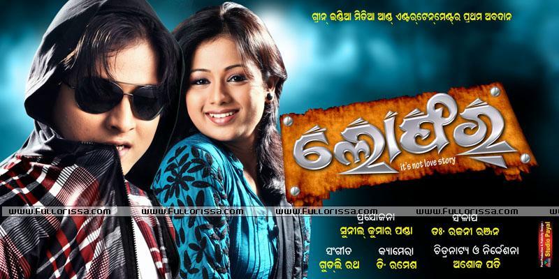 LOAFER Oriya Film songs Download - ORIYA NEWS