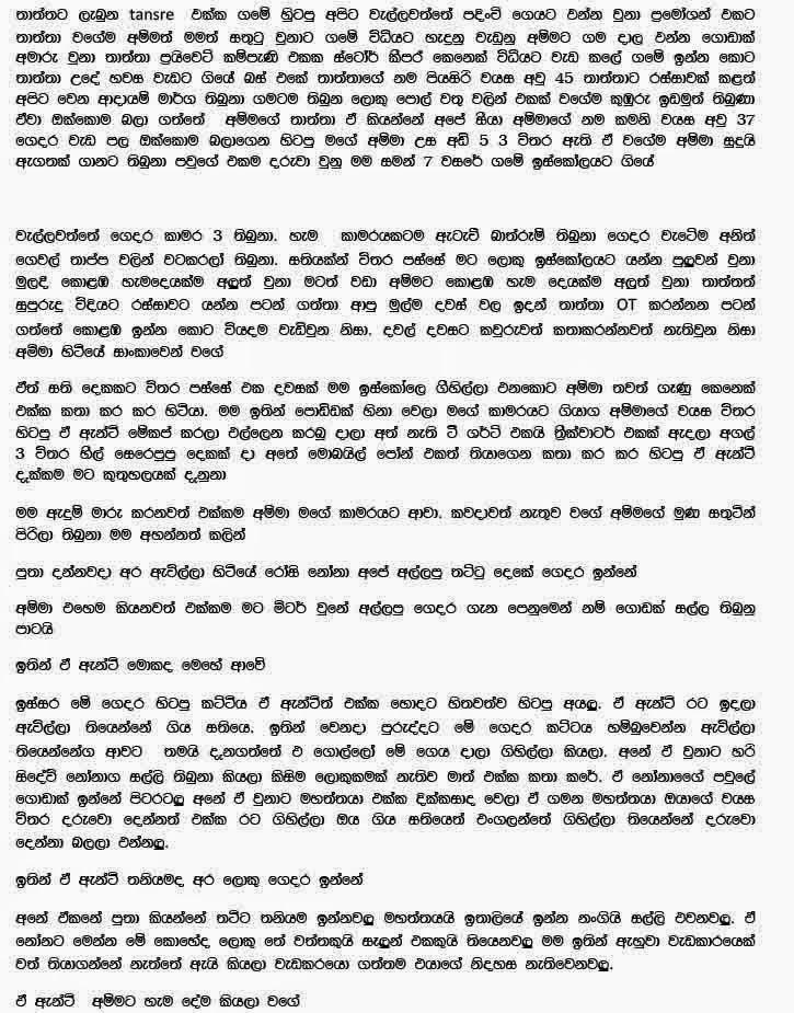 Sinhala wal katha lokaya car wallpaper click for details sinhala wal