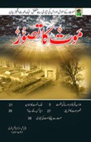 Maut Ka Tasawur Islamic Book
