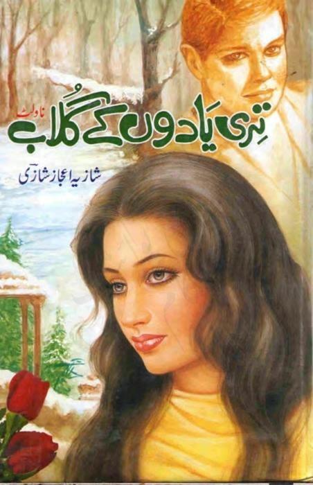 Teri Yaadon Ke Gulab By Shazia Ijaz Shazi
