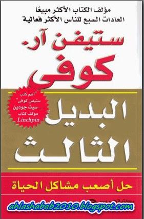 كتاب اليوم- البديل الثالث كتاب لستيفن كوفي مؤلف الكتاب الأكثر مبيعاً في العالم