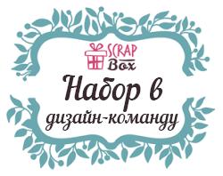 http://scrapboxua.blogspot.com/2015/11/blog-post_2.html