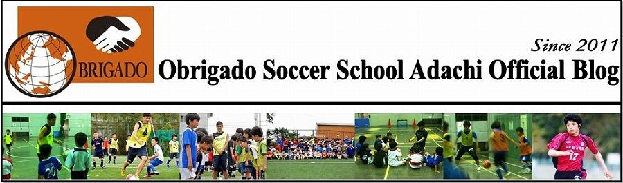 オブリガードサッカースクール足立校オフィシャルブログ[東京都足立区]