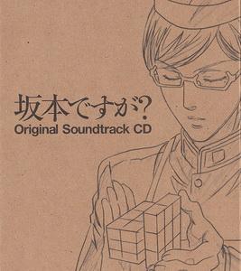 [Album] 坂本ですが? オリジナルサウンドトラック (2016.11.08/MP3/RAR)